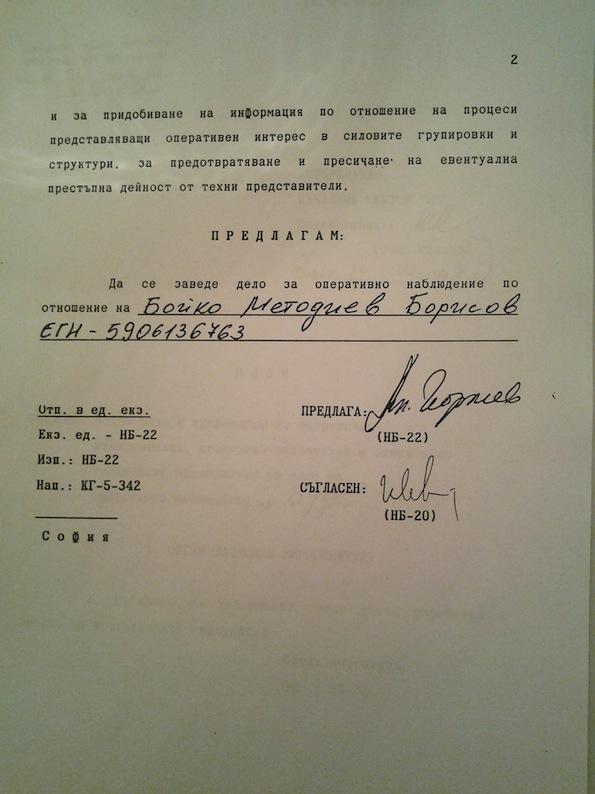 Досието на Бойко Борисов