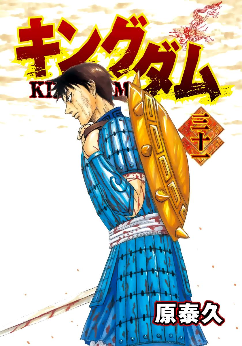 Kingdom - Vương Giả Thiên Hạ Chapter 328 page 3 - IZTruyenTranh.com
