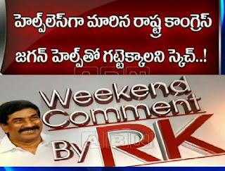 Weekend Comment on Congress seeking Jagan's Support