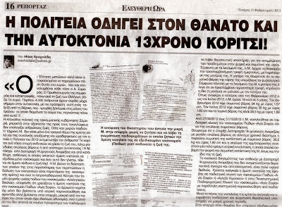 """Επιστολή - Καταγγελία Έλληνα Πατέρα: """"Αυτές τις Άγιες Μέρες πέρασα 4 ώρες στο Αστυνομικό Τμήμα...και το μαρτύριο μου δεν τελείωσε"""""""