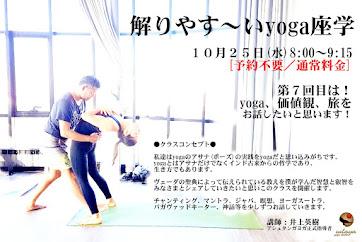 10月25日(水) 解りやす~いyoga座学/ヒデキ先生【予約不要】
