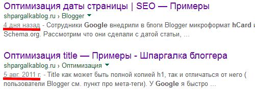 Дата публикации с сниппете Google