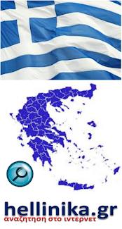 www.hellinika.gr