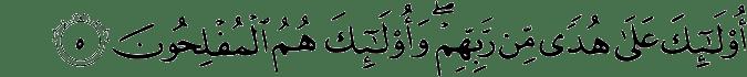 Surat Al-Baqarah Ayat 5