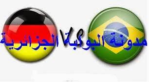 مباراة المانيا والبرازيل 2014 match brazil vs germany