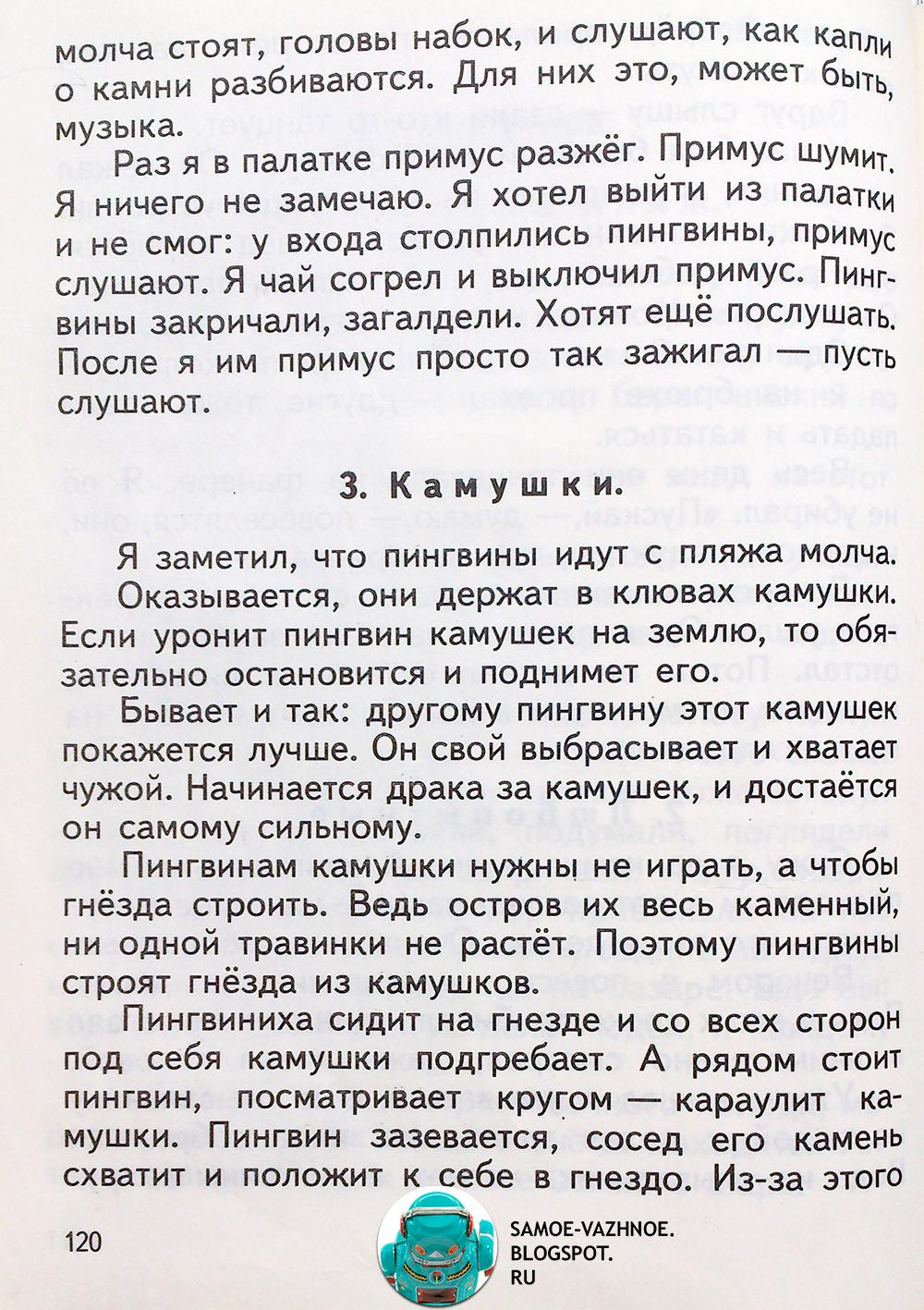 Снегирёв Про пингвинов Камушки читать онлайн