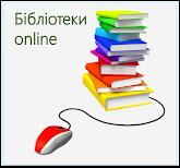 Бібліотеки online