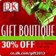 http://cn.dk.com/static/cs/cn/11/nf/features/gift-boutique-2013/index.html