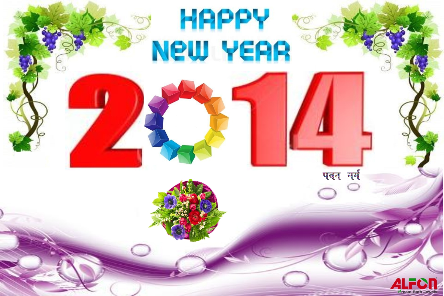 Happy New Year 2014 Quotes Collection for Friends, BF, GF