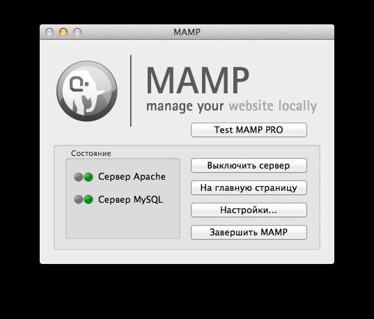Apache и MySQL сервера MAMP успешно запущены, о чём свидетельствует их статус