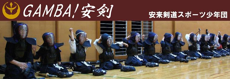 GAMBA! 安剣(安来剣道スポーツ少年団)