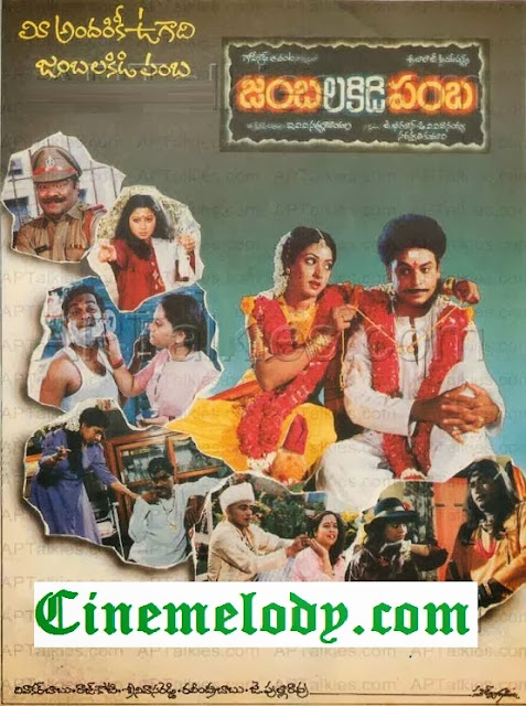 Jamba Lakidi Pamba Telugu Mp3 Songs Free  Download -1992