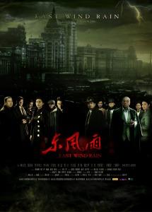 East Wind Rain (2010)