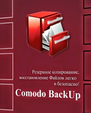 Download Free Comodo Backup 4.3