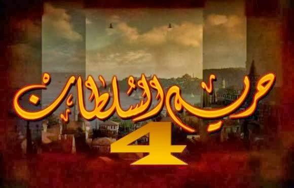 Harim El Sultan 3