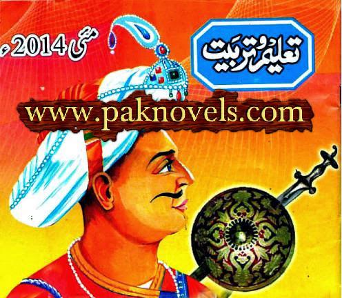 Taleem o Tarbiyat Digest May 2014