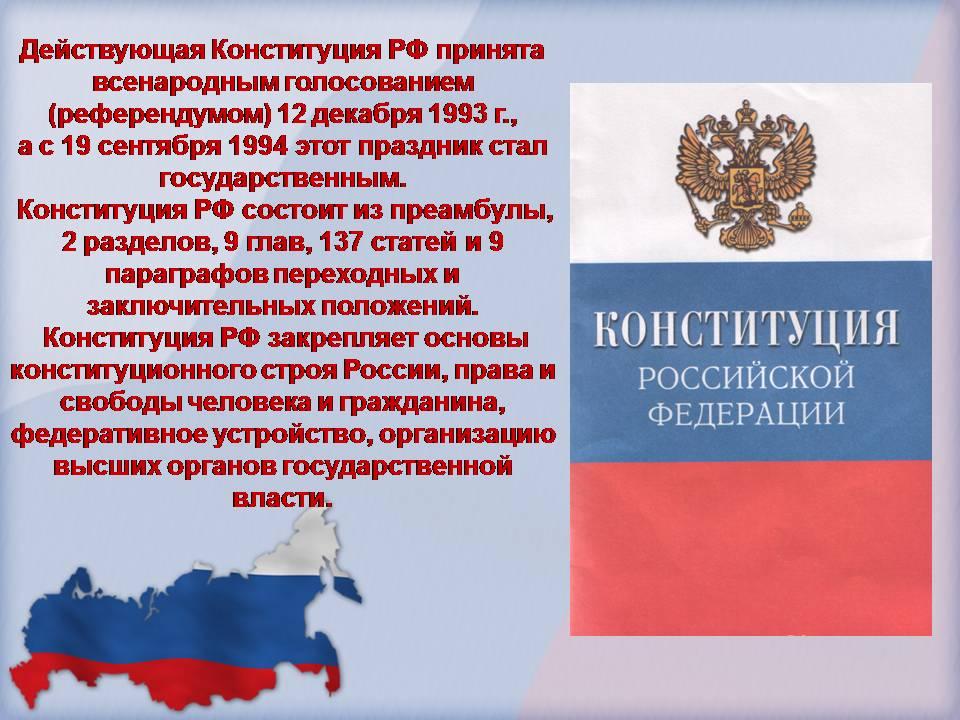 День конституции в рф поздравление президента