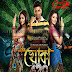 KHOKA 420 (2013) KOLKATA BENGALI MOVIE ALL MP3 SONGS FREE DOWNLOAD