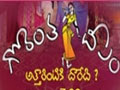 Gorantha Deepam Zee Telugu Serial Online