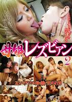 [VIP-D696] 母娘レズビアン 2
