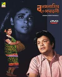 Bon Palasir Padawali (1974) - Bengali Movie