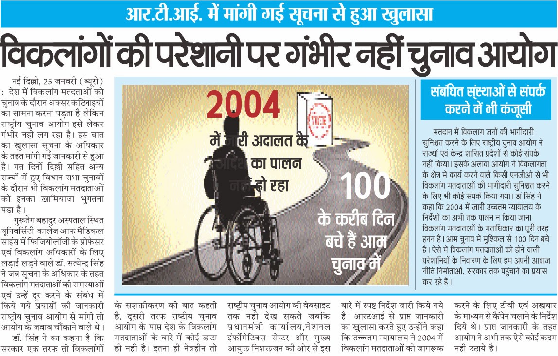 Dr Satendra Singh's RTI exposes problems for voters with disabilities