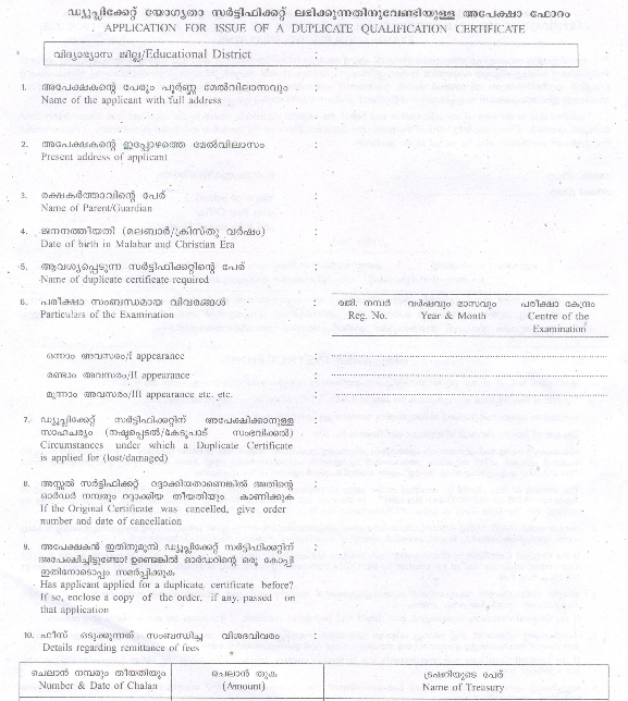 SSLC Certificate Duplicate Copy
