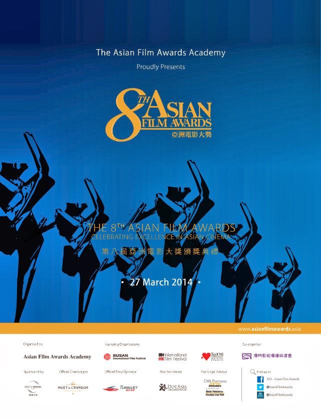 8th Asian Film Awards poster