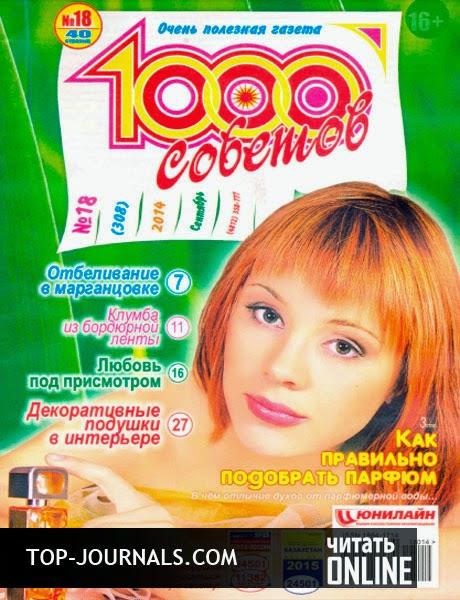 Архив Журнала 1000 Советов