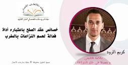 خصائص عقد الصلح باعتباره أداة فعالة لحسم النزاعات بالمغرب