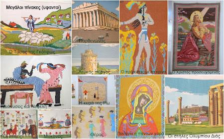 Μεγάλοι πίνακες