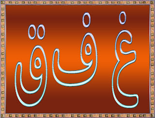Download Halaman Mewarnai Huruf Hijaiyah