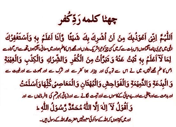 Learn 6th Kalma Rad E Kufr With Urdu Translation