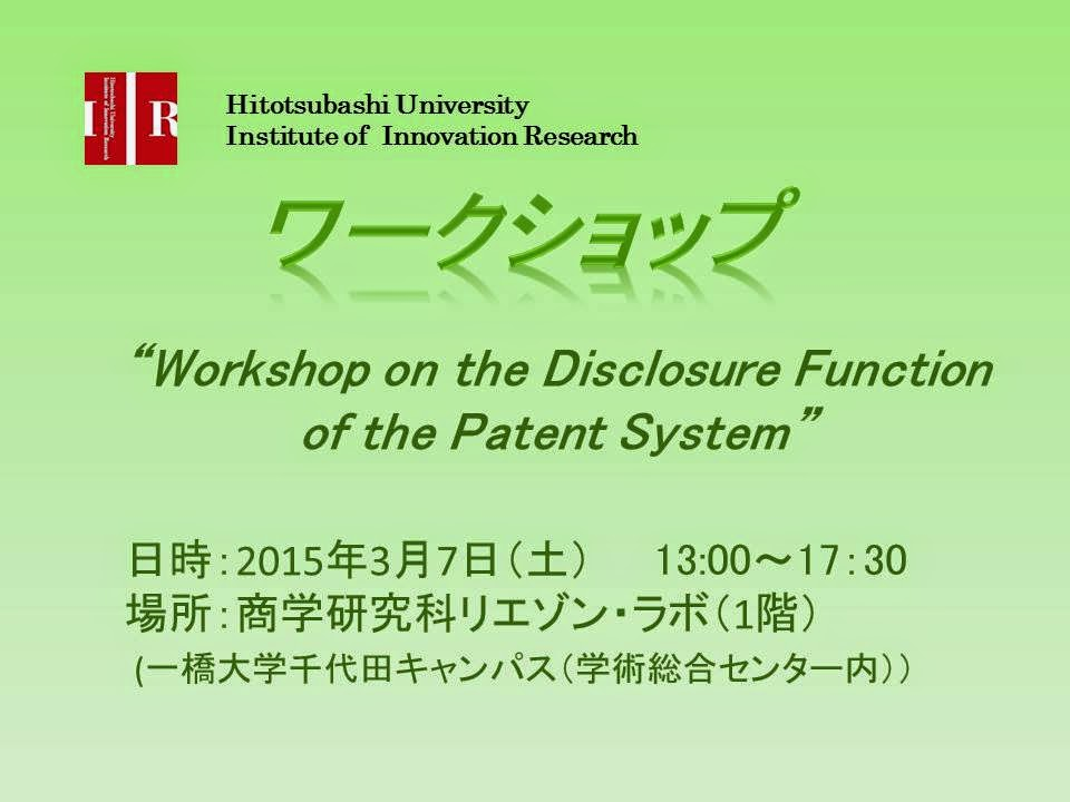 【ワークショップ】「Workshop on the Disclosure Function of the Patent System」 2015.3.7