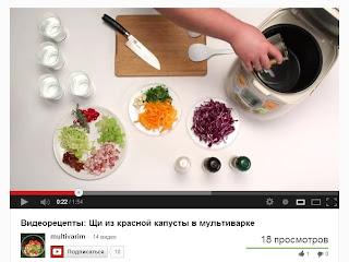 Видеорецепты для мультиварок Супра