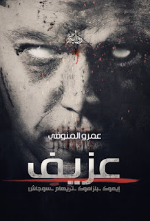 تحميل رواية عزيف - عمرو المنوفي PDF