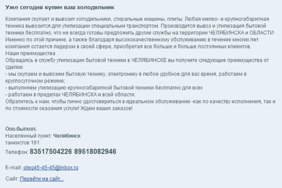 Пример объявления ООО «БытХол»