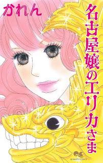 名古屋嬢シリーズ 全部完結してます