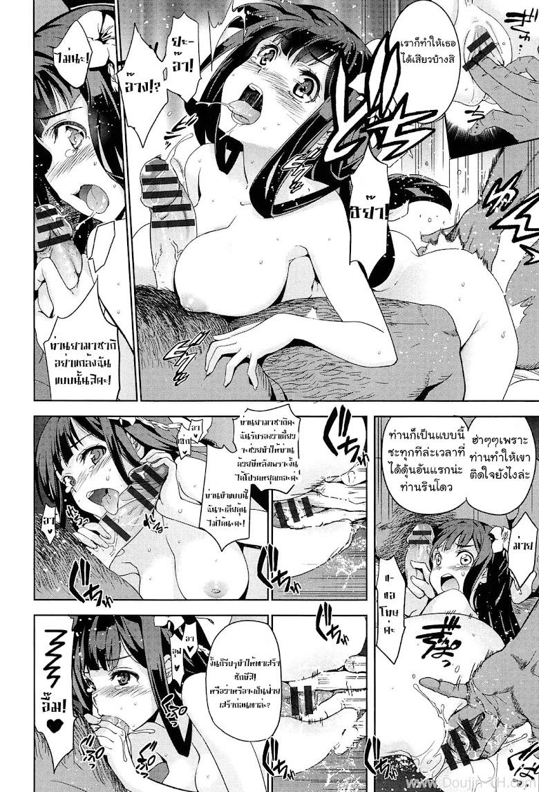 เธอชื่อรินโด 1 - หน้า 17