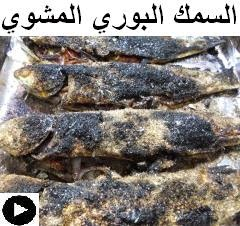 فيديو السمك البوري المشوي بالردة في الفرن