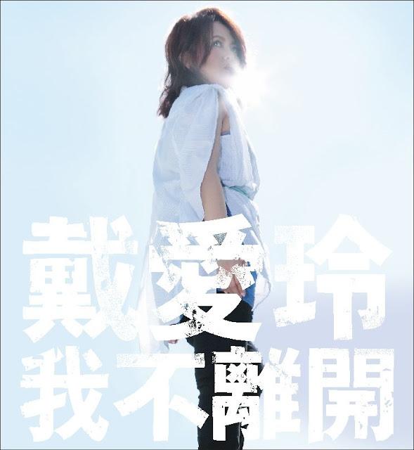 戴愛玲新專輯【我不離開】預購 哪裡買