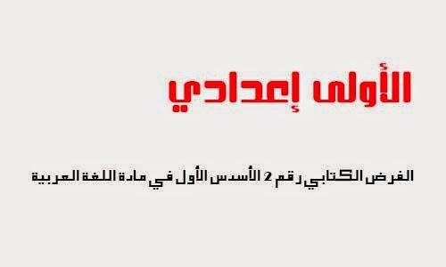 الفرض الكتابي رقم 2 الأسدس الأول في مادة اللغة العربية