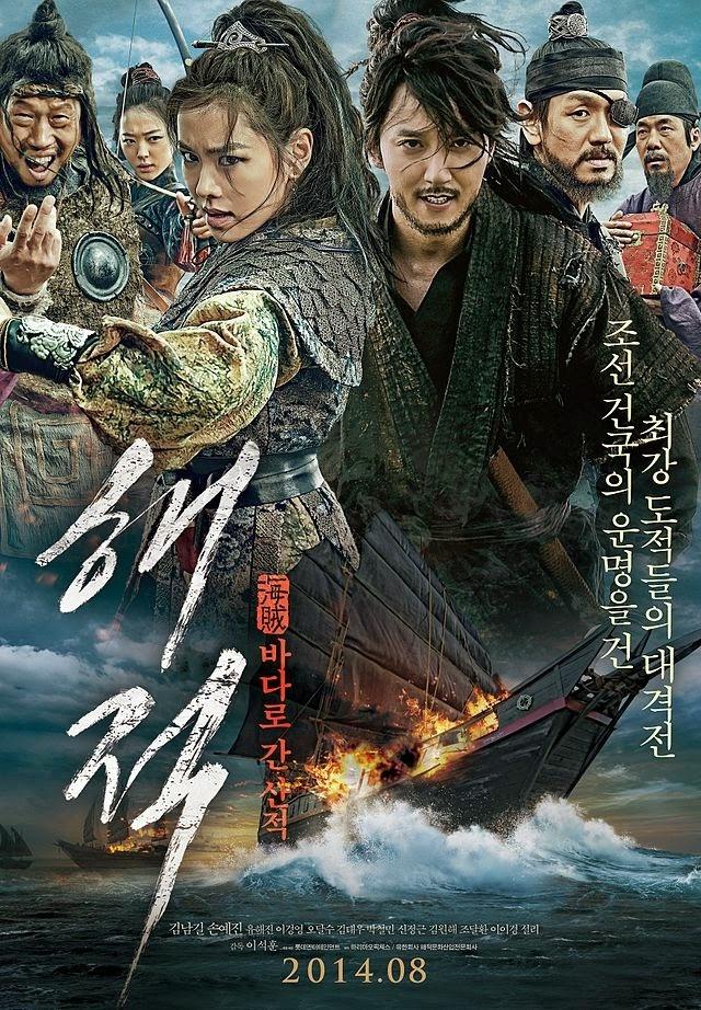 The Pirates (2014) 720p