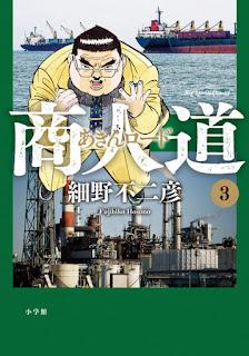 [細野不二彦] 商人道 第01-03巻