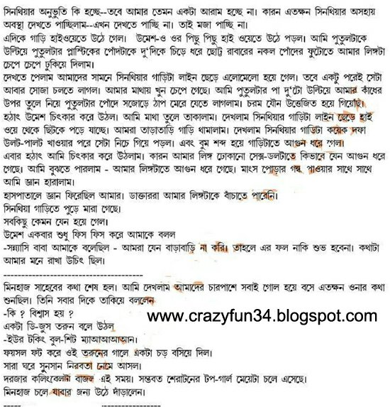 Bangla Choti Golpo Story In Font By Crazyfun34 Cinema - Art in ...