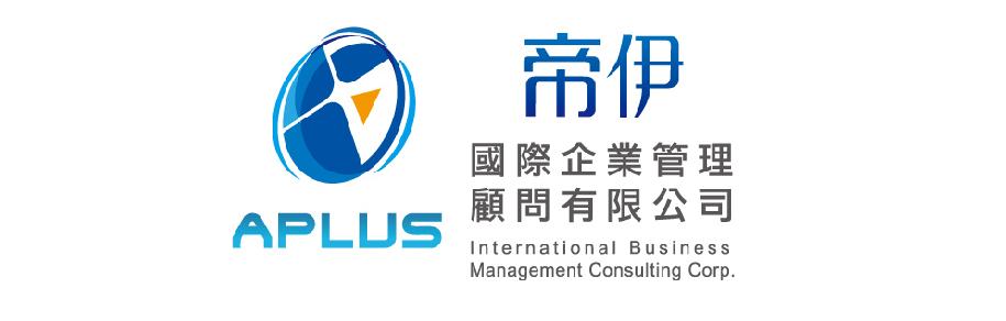 帝伊國際企業管理顧問有限公司