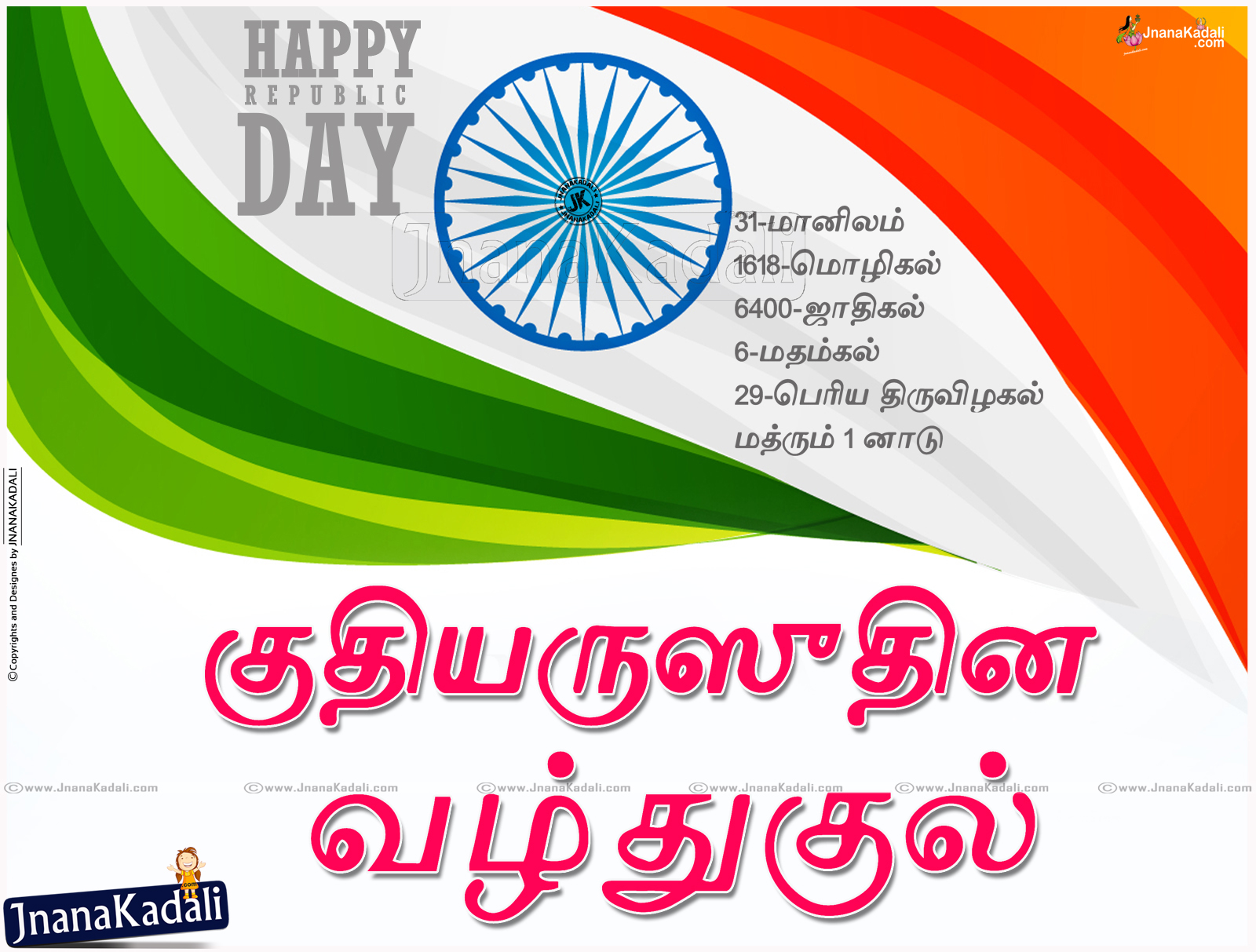 happy republic day images kudiyarasu thinam nalvaazhthukkal here is a 2016 happy republic day greetings in tamil tamil republic day wishes and essay tamil republic day greeting cards online 2016 happy republic day