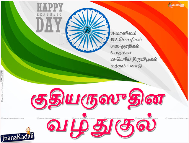 Here is a 2016 Happy Republic Day Greetings in Tamil, Tamil Republic Day Wishes and Essay, Tamil Republic Day Greeting Cards Online, 2016 Happy Republic Day Wallpapers Free, Hd Tamil Quotes and Greetings with Republic Day Images,  Kudiyarasu Thinam Tamil Pictures, Tamil  Kudiyarasu Thinam Messages online Free  Kudiyarasu Thinam 2016.