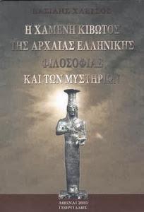 Η χαμένη κιβωτός της Αρχαίας Ελληνικής Μυθολογίας και των Μυστηρίων  (2003)