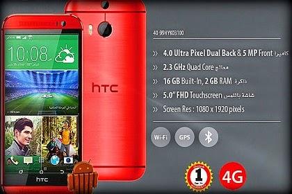 تعرف علي سعر و مواصفات جوال HTC One M8 علي مكتبة جرير